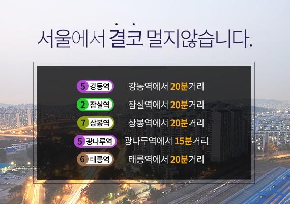 서울에서 결코 멀지 않습니다.